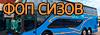 ФОП Сизов